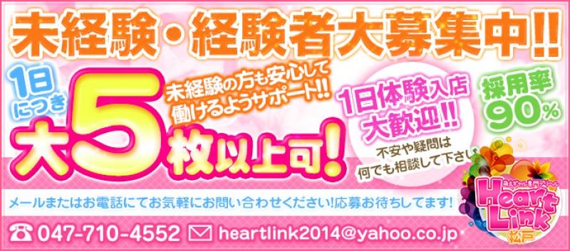 千葉松戸デリバリーヘルスHeart Link(ハートリンク)松戸