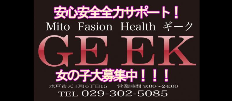 茨城水戸・笠間ファッションヘルスギーク