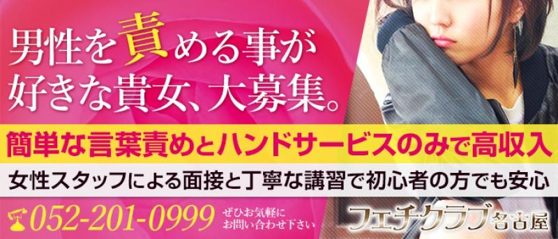 愛知錦・丸の内・中区SM・M性感M男性専門【フェチクラブ】