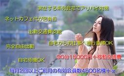 品川 人妻デリヘル ミセスラウンジ東京