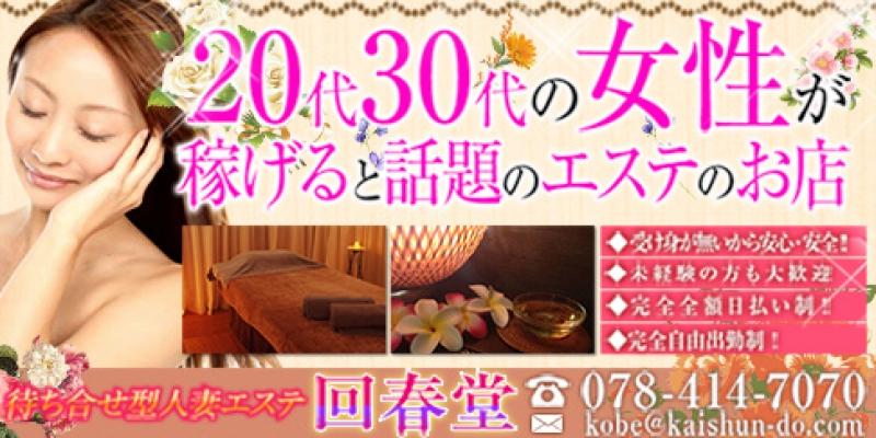 兵庫三宮アロマ・エステ回春堂 神戸三宮店