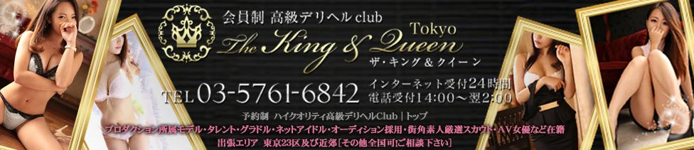 品川高級デリヘル東京高級デリヘルclub The king & Queen Tokyo