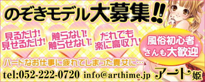 愛知錦・丸の内・中区オナクラ【アート姫】のぞき部屋