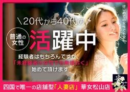 松山市 ファッションヘルス 華女(かのじょ)