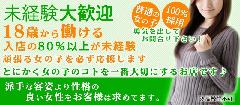 栃木小山・栃木デリバリーヘルス小山クレヨン