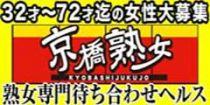 京橋 人妻デリヘル 京橋熟女