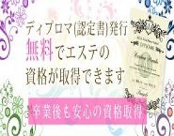 岡山市 アロマ・エステ 岡山回春性感マッサージ倶楽部