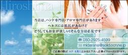 広島市 アロマ・エステ 淫らなオンナ性体師〜曖昧なひと時〜