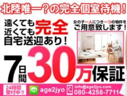 七尾・能登・和倉温泉 デリバリーヘルス アゲ2嬢七尾和倉店