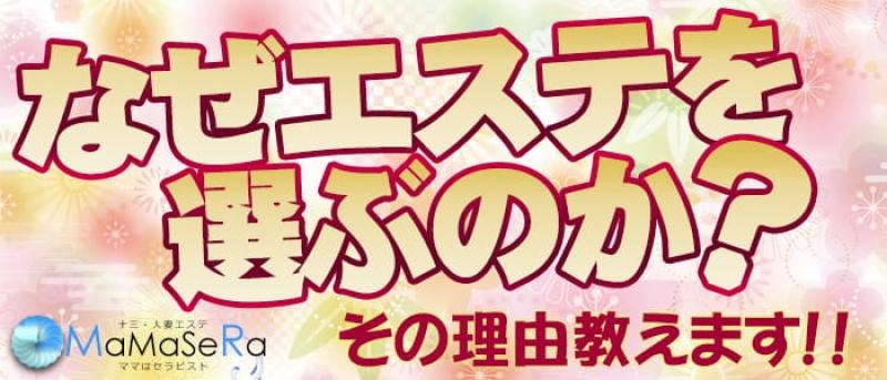 大阪十三・塚本アロマ・エステMaMaSeRa十三店