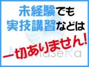 十三・塚本 アロマ・エステ MaMaSeRa十三店