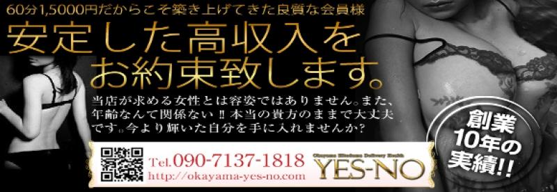 岡山岡山市デリバリーヘルスYES-NO
