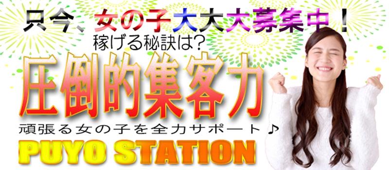 埼玉大宮・さいたま・上尾デリバリーヘルスぷよステーション大宮店