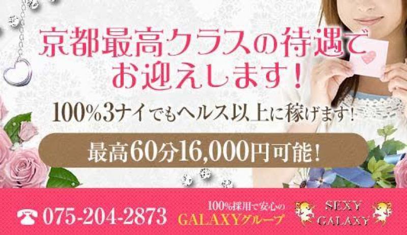 京都祇園SM・M性感最高級性感セクシーGALAXY