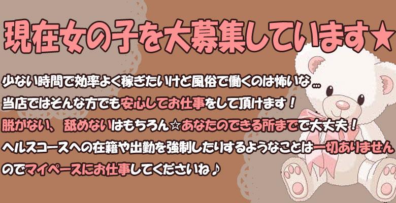 日本橋 ホテルヘルス Sugar & Spice