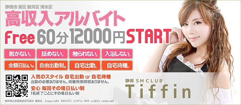 静岡静岡市SM・M性感TIFFIN