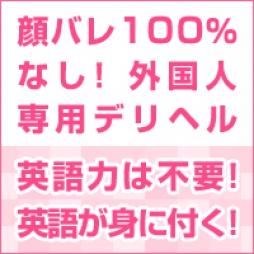 名古屋駅周辺 デリバリーヘルス JapaneseEscortGirlsClub