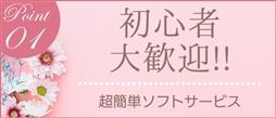 すすきの・札幌 ファッションヘルス 札幌美女図鑑