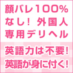 中州 デリバリーヘルス JapaneseEscortGirlsClub