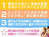 岡山市 SM・M性感 岡山痴女性感フェチ倶楽部