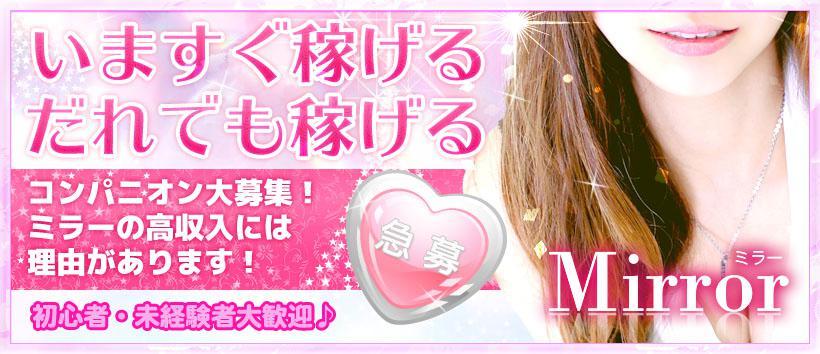 福山・尾道・三原 デリバリーヘルス Mirror