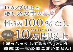 上野・御徒町・浅草 アロマ・エステ ごほうびSPA上野店