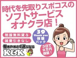 福岡市 ファッションヘルス スポコスkunkakunka福岡店