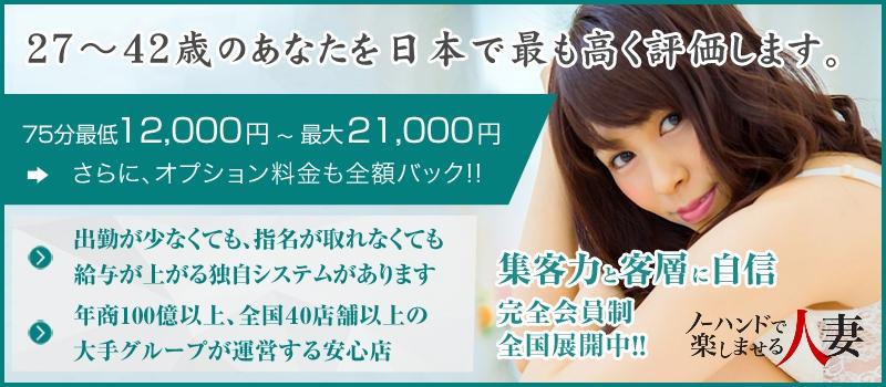 京都祇園デリバリーヘルスノーハンドで楽しませる人妻 京都店