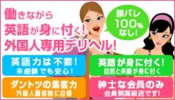 仙台市 デリバリーヘルス JapaneseEscortGirlsClub