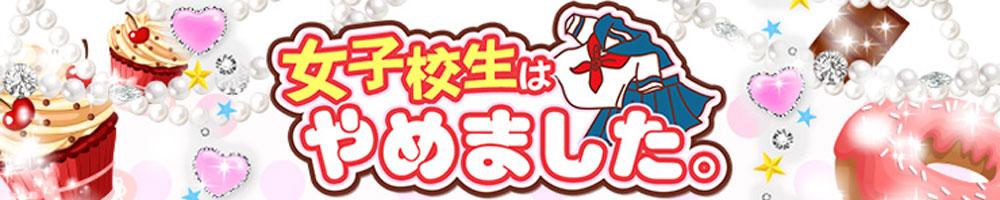 難波オナクラ難波女子高生やめました!!