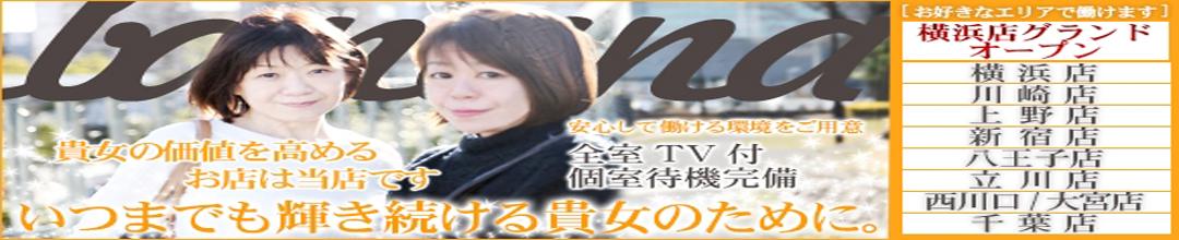 関内・曙町人妻デリヘル完熟ばなな横浜
