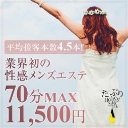横浜 アロマ・エステ たっぷりハニーオイルSPA 横浜店