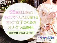 谷九 オナクラ いきなり鼠蹊部 大阪店