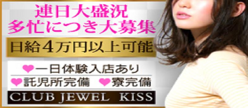 愛媛松山市デリバリーヘルスclub jewel kiss