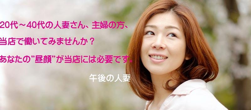 大阪難波人妻デリヘル午後の人妻