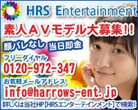 新宿・歌舞伎町 プロダクション HRSエンターテインメント