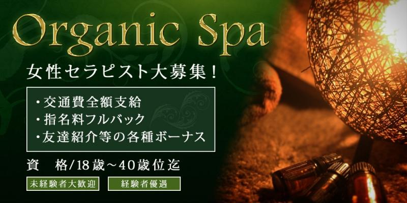 茨城水戸・笠間アロマ・エステOrganic Spa -オーガニックスパ-