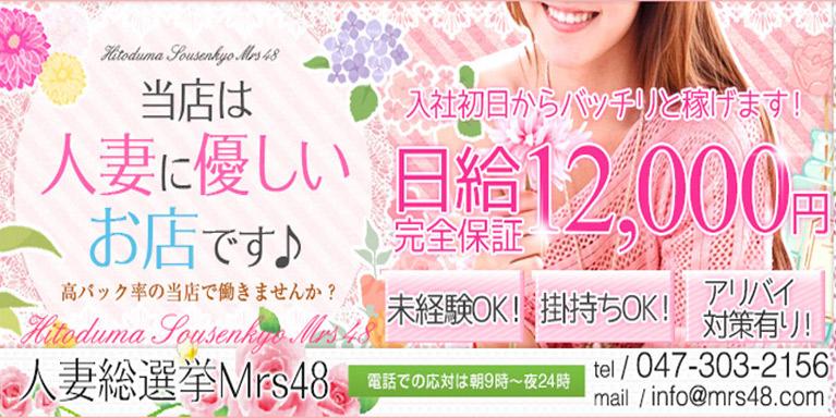 松戸 人妻デリヘル 人妻総選挙Mrs48