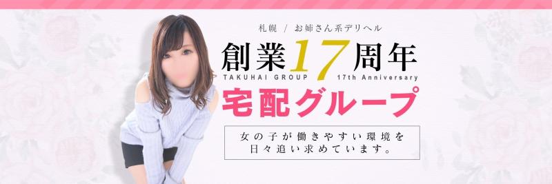 北海道すすきの・札幌デリバリーヘルス宅配おねーちゃんおかあさんおばあちゃんエステちゃん