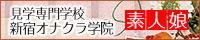 新宿・歌舞伎町 オナクラ 新宿オナクラ学院