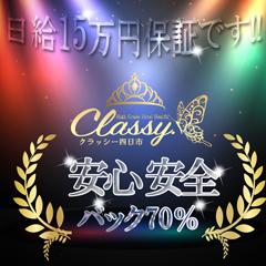桑名・四日市 ホテルヘルス classy四日市店