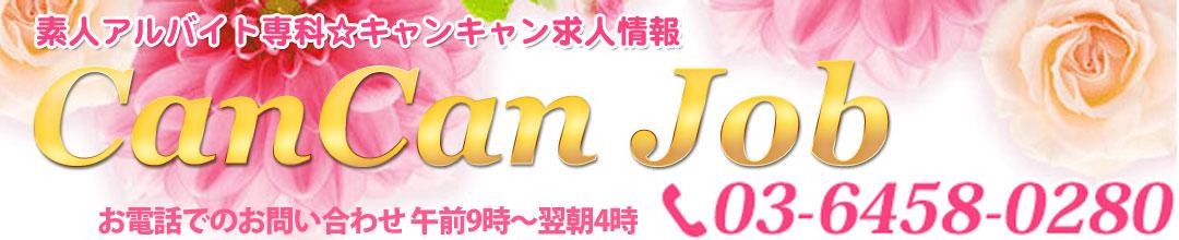 小岩・新小岩デリバリーヘルス小岩デリヘル-キャンキャン☆CanCan