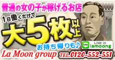 川崎市 デリバリーヘルス ラムーングループ