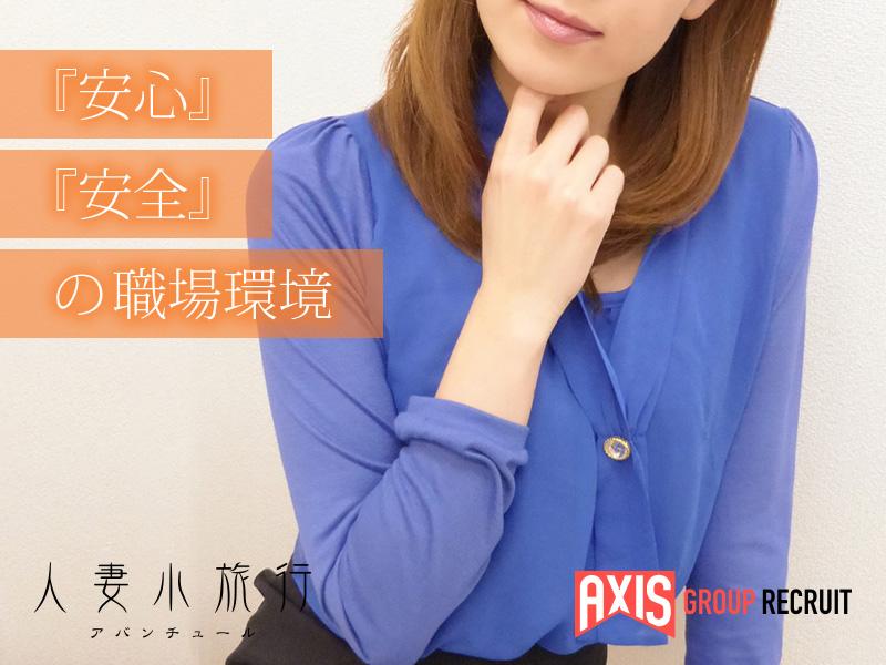 厚木・大和 人妻デリヘル 人妻小旅行〜神奈川県央編〜
