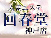 三宮 アロマ・エステ 回春堂 神戸三宮店