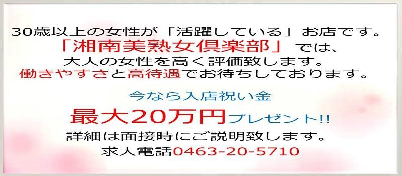 神奈川湘南・西湘・横須賀ピンサロ湘南美熟女倶楽部