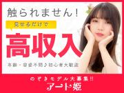 錦・丸の内・中区 オナクラ 【アート姫】のぞき部屋