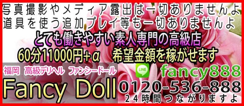 福岡福岡市高級デリヘル高級デリヘル ファンシードール