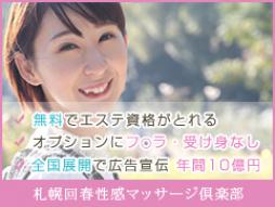 すすきの・札幌 アロマ・エステ 札幌回春性感マッサージ倶楽部