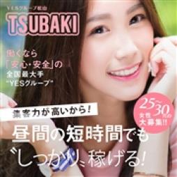 松山市 ファッションヘルス TSUBAKI(ツバキ)松山